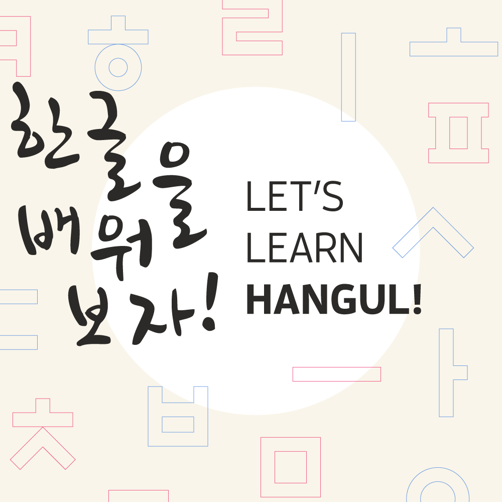 learning korean alphabet tierbrianhenryco